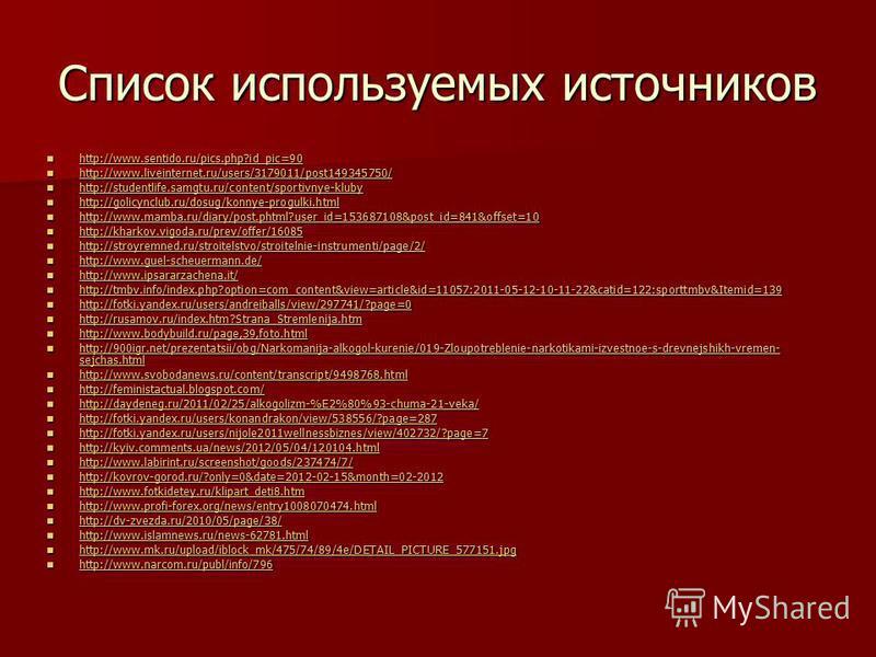 Список используемых источников http://www.sentido.ru/pics.php?id_pic=90 http://www.sentido.ru/pics.php?id_pic=90 http://www.sentido.ru/pics.php?id_pic=90 http://www.liveinternet.ru/users/3179011/post149345750/ http://www.liveinternet.ru/users/3179011