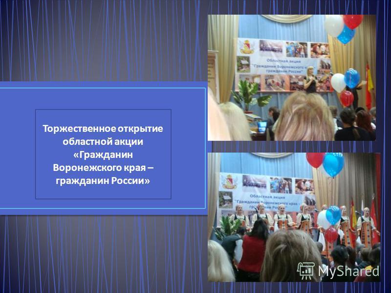 Торжественное открытие областной акции « Гражданин Воронежского края – гражданин России »
