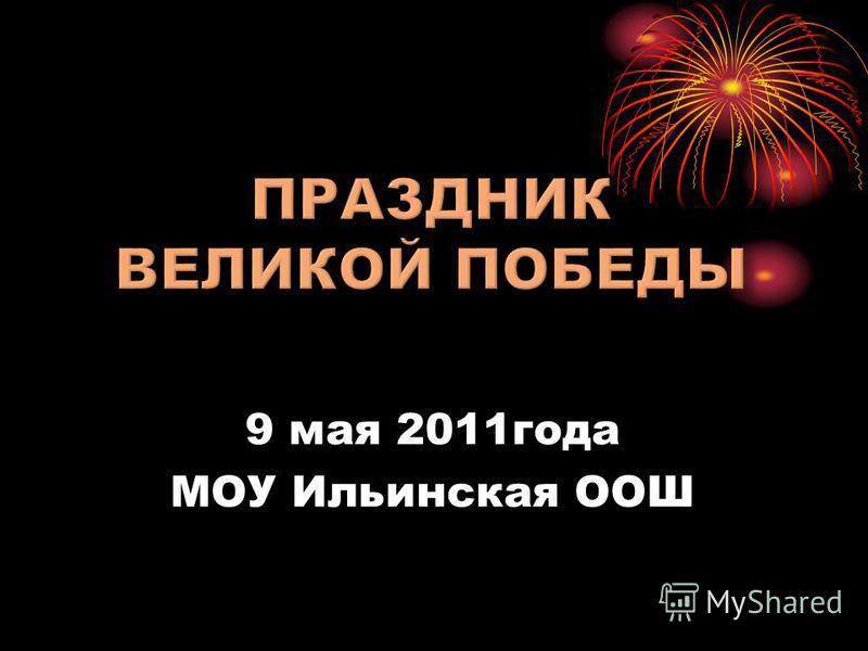 9 мая 2011 года МОУ Ильинская ООШ