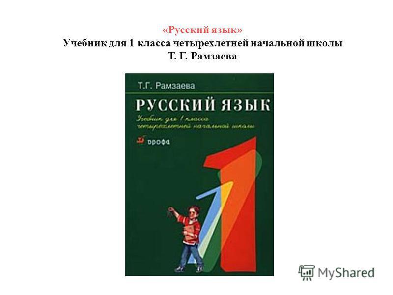 «Русский язык» Учебник для 1 класса четырехлетней начальной школы Т. Г. Рамзаева