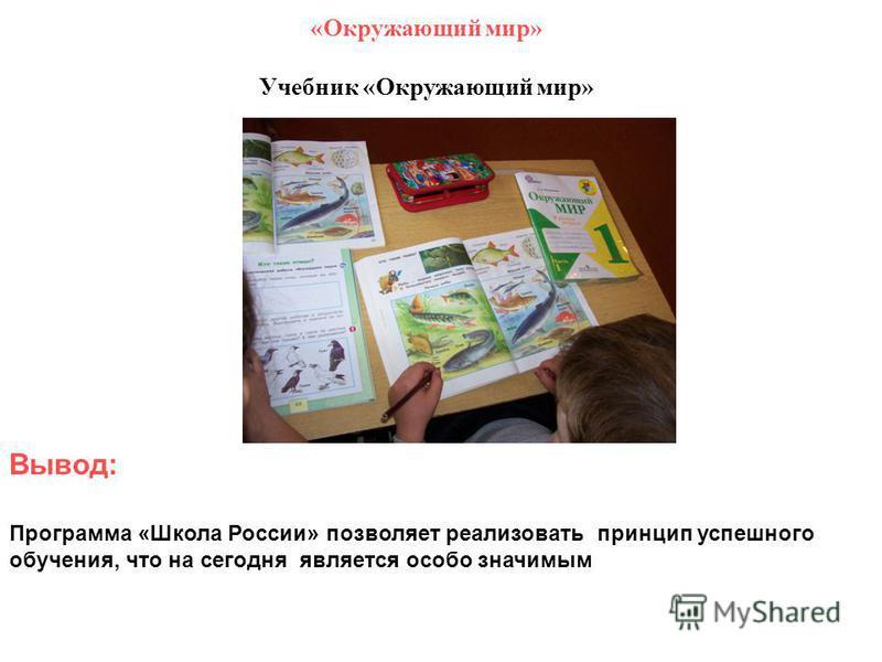 «Окружающий мир» Учебник «Окружающий мир» Вывод: Программа «Школа России» позволяет реализовать принцип успешного обучения, что на сегодня является особо значимым