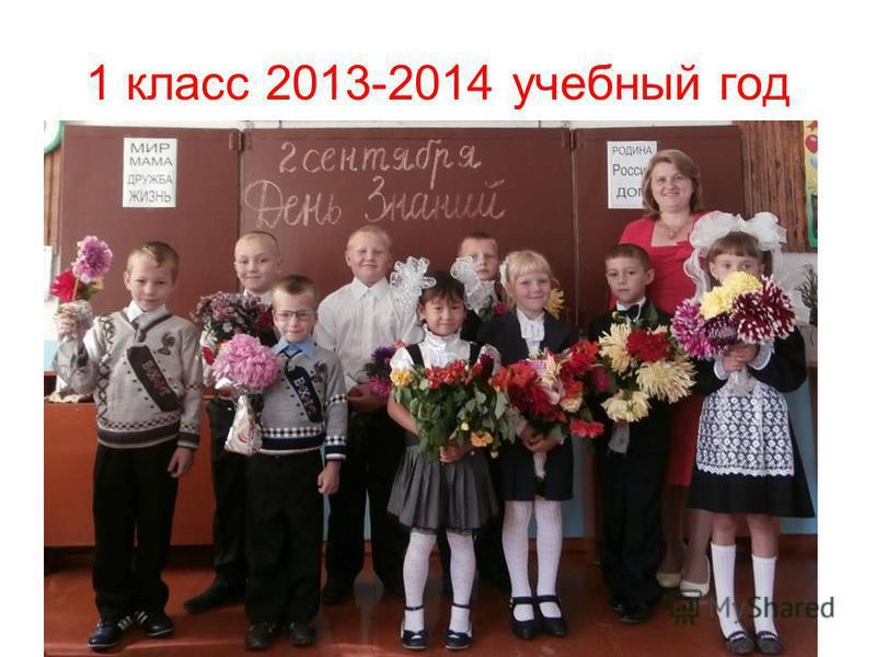 1 класс 2013-2014 учебный год