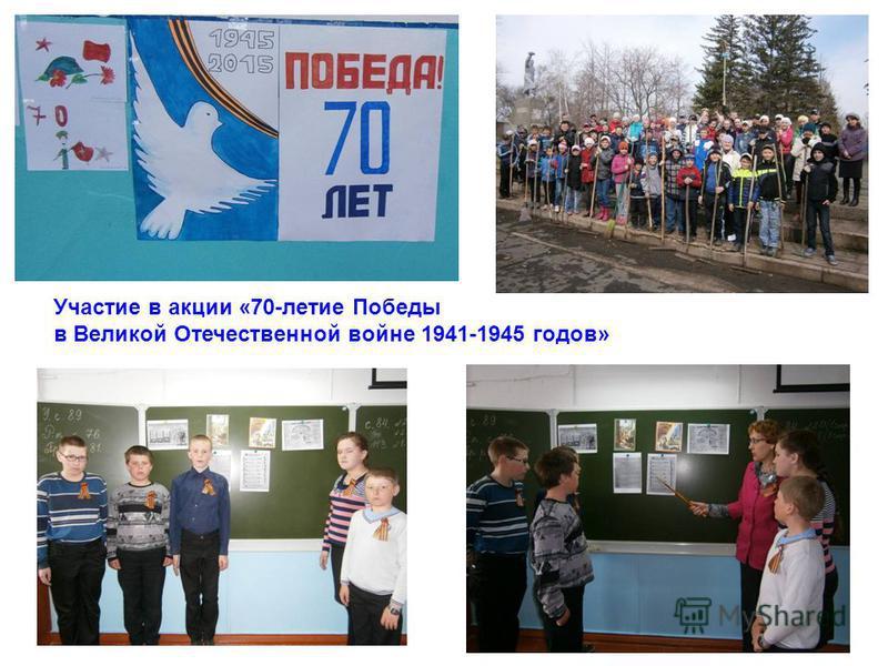 Участие в акции «70-летие Победы в Великой Отечественной войне 1941-1945 годов»