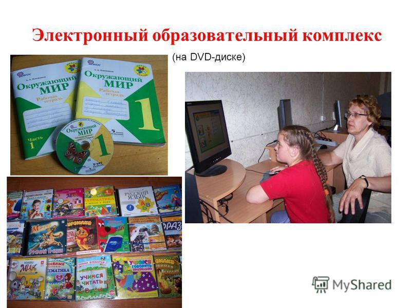 Электронный образовательный комплекс (на DVD-диске)
