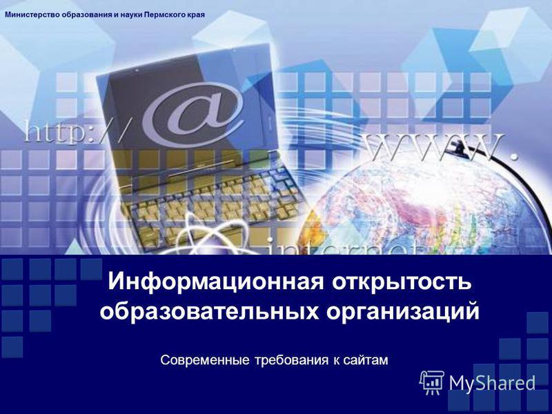 Информационная открытость образовательных организаций Современные требования к сайтам