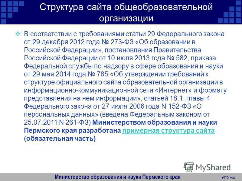 В соответствии с требованиями статьи 29 Федерального закона от 29 декабря 2012 года 273-ФЗ «Об образовании в Российской Федерации», постановления Правительства Российской Федерации от 10 июля 2013 года 582, приказа Федеральной службы по надзору в сфе