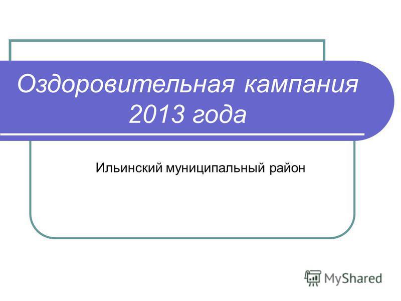 Оздоровительная кампания 2013 года Ильинский муниципальный район