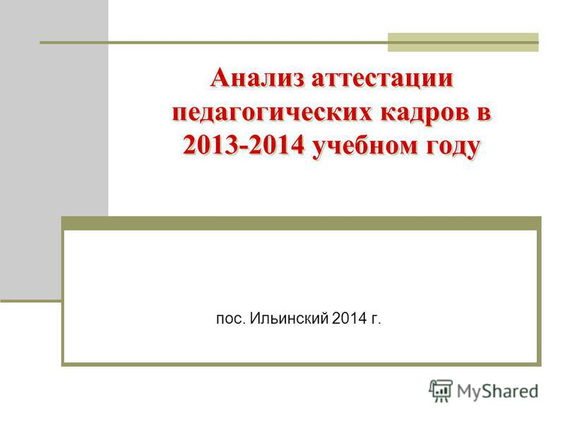 Анализ атеистации педагогических кадров в 2013-2014 учебном году пос. Ильинский 2014 г.