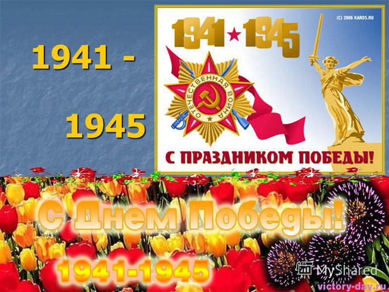 война 1941 - 1945 Великая отечественная