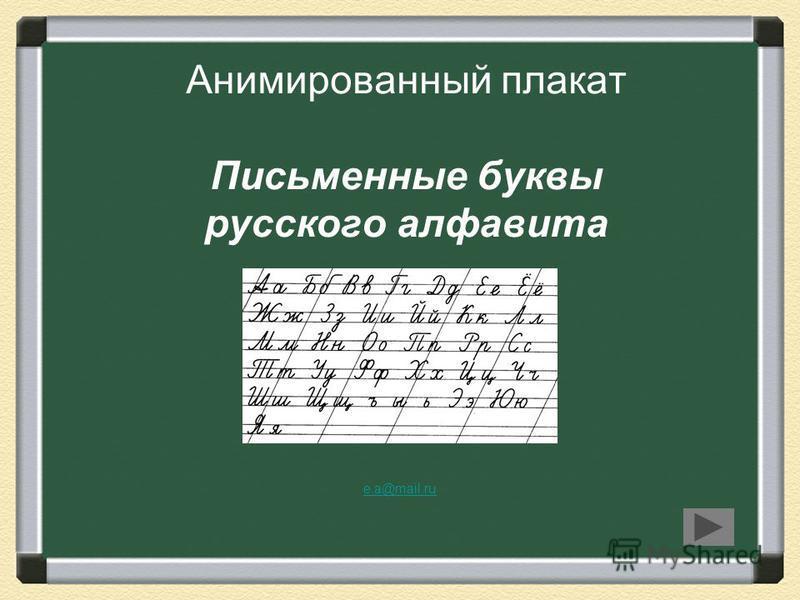 Анимированный плакат Письменные буквы русского алфавита e.a@mail.ru