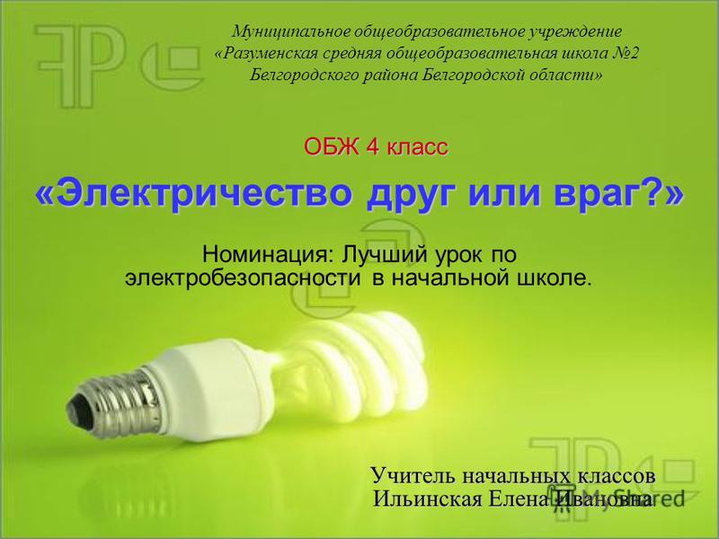 Электробезопасность урок обж перечень профессий и должностей на 1 группу электробезопасности