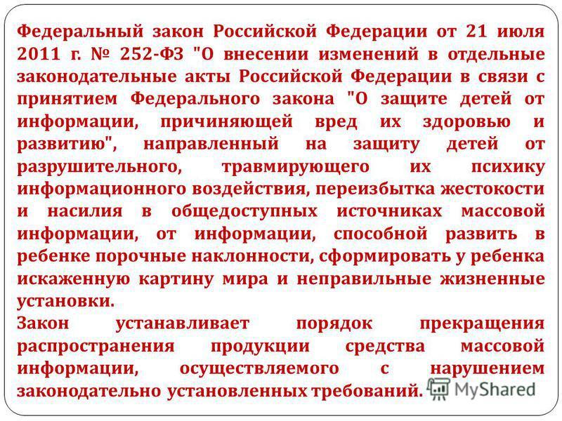 Федеральный закон Российской Федерации от 21 июля 2011 г. 252-ФЗ