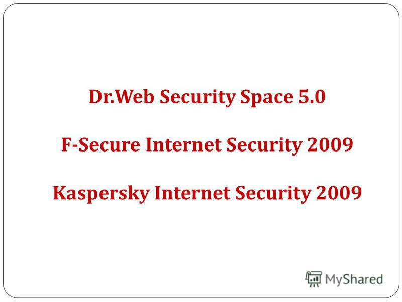 Dr.Web Security Space 5.0 F-Secure Internet Security 2009 Kaspersky Internet Security 2009