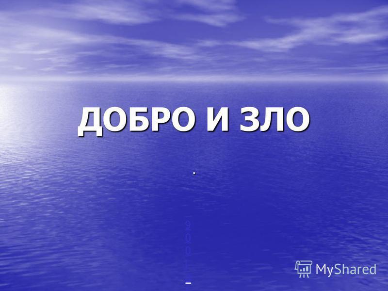 ДОБРО И ЗЛО. 900igr.net900igr.net