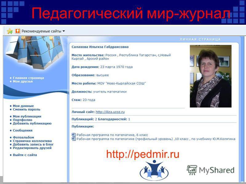 Педагогический мир-журнал http://pedmir.ru