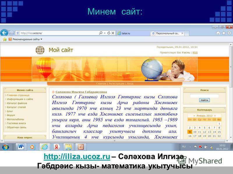 Минем сайт: http://iliza.ucoz.ruhttp://iliza.ucoz.ru – Сәләхова Илгизә http://iliza.ucoz.ru Гәбдрәис кызы- математика укытучысы