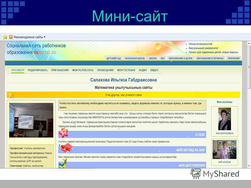 Мини-сайт