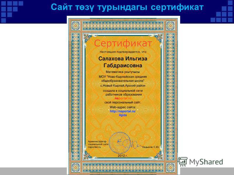 Сайт төзү турындагы сертификат