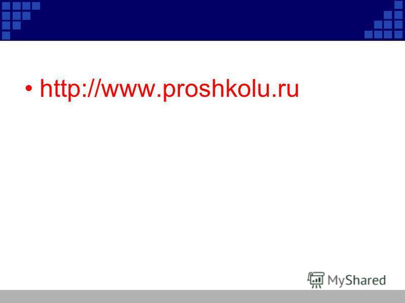 http://www.proshkolu.ru