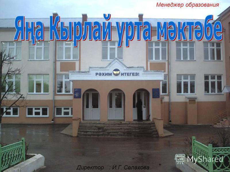 Директор : И.Г. Сәләхова Менеджер образования