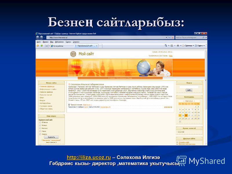 Безне ң сайтларыбыз: http://iliza.ucoz.ruhttp://iliza.ucoz.ru – Сәләхова Илгизә http://iliza.ucoz.ru Гәбдрәис кызы- директор,математика укытучысы
