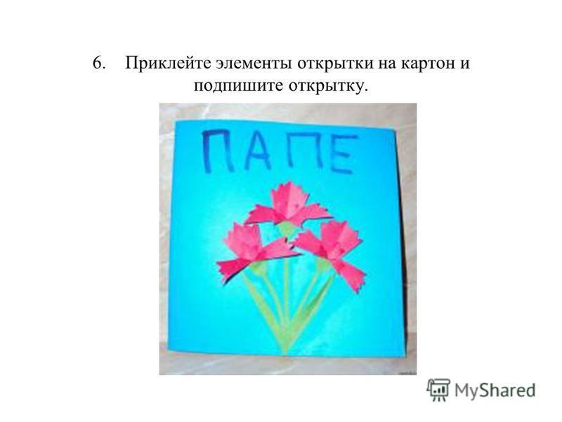 6. Приклейте элементы открытки на картон и подпишите открытку.