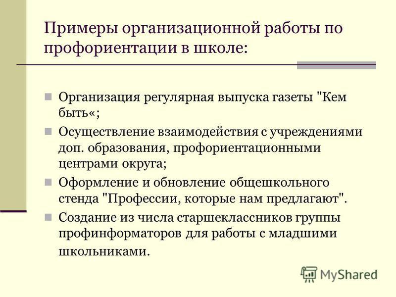 Примеры организационной работы по профориентации в школе: Организация регулярная выпуска газеты