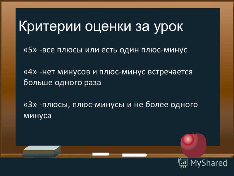 Критерии оценки за урок «5» -все плюсы или есть один плюс-минус «4» -нет минусов и плюс-минус встречается больше одного раза «3» -плюсы, плюс-минусы и не более одного минуса