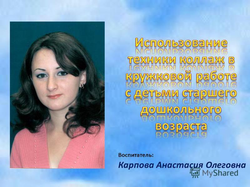 Воспитатель: Карпова Анастасия Олеговна