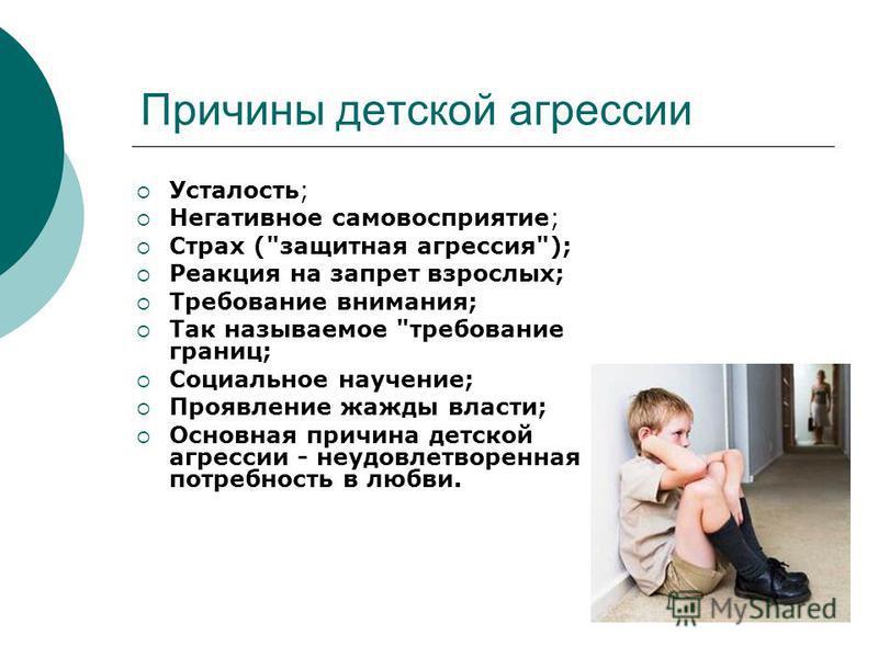 Причины детской агрессии Усталость; Негативное самовосприятие; Страх (
