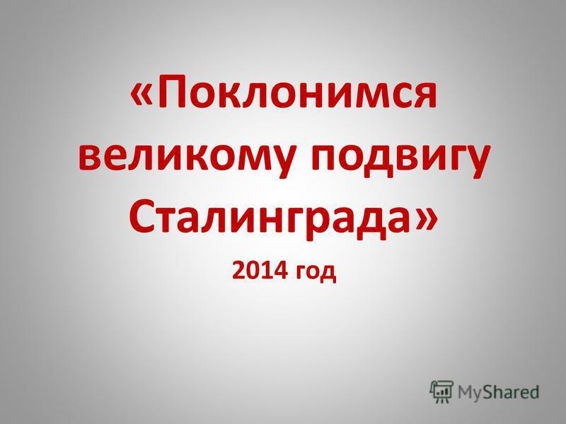 «Поклонимся великому подвигу Сталинграда» 2014 год