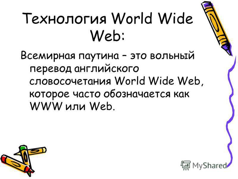 Технология World Wide Web: Всемирная паутина – это вольный перевод английского словосочетания World Wide Web, которое часто обозначается как WWW или Web.