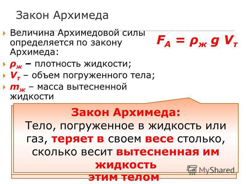 Выводы: Вывод: Архимедова сила зависит от плотности жидкости, чем больше плотность жидкости, тем больше архимедова сила. Вывод: Архимедова сила зависит от объема тела, чем больше объем тела погруженного в жидкость, тем больше архимедова сила. Вывод: