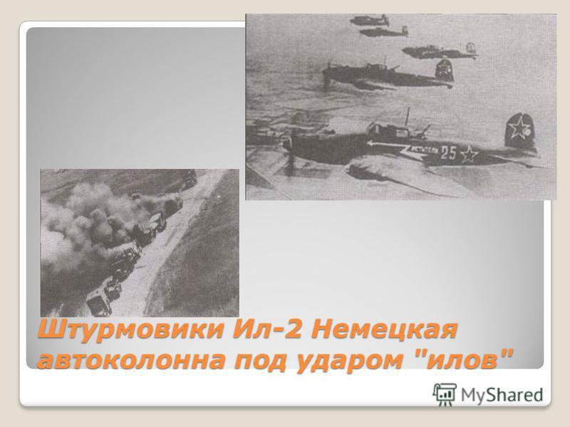 С 1944 г. его дополнил Ту-2