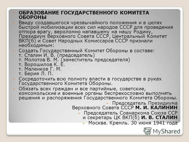 Приказ Народного комиссара обороны Союза ССР 227 28 июля 1942 г. г. Москва Враг бросает на фронт все новые силы и, не считаясь с большими для него потерями, лезет вперед, рвется вглубь Советского Союза, захватывает новые районы, опустошает и разоряет