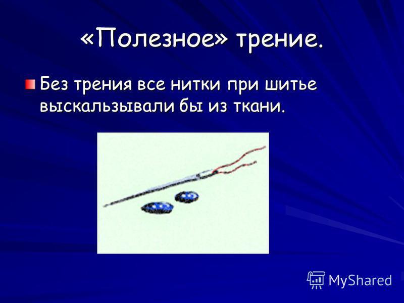 Сила трения зависит от рода соприкасающихся поверхностей и не зависит от площади этих поверхностей. Сила трения зависит от рода соприкасающихся поверхностей и не зависит от площади этих поверхностей.