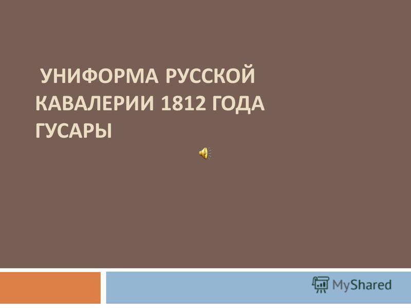 УНИФОРМА РУССКОЙ КАВАЛЕРИИ 1812 ГОДА ГУСАРЫ