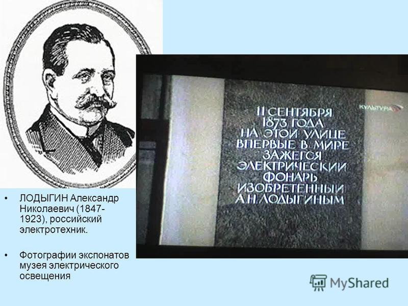 ЛОДЫГИН Александр Николаевич (1847- 1923), российский электротехник. Фотографии экспонатов музея электрического освещения
