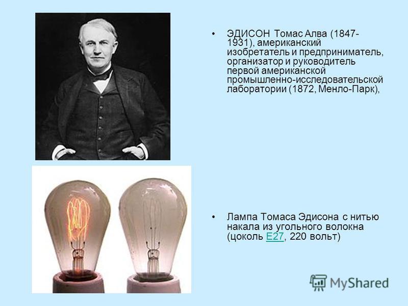ЭДИСОН Томас Алва (1847- 1931), американский изобретатель и предприниматель, организатор и руководитель первой американской промышленно-исследовательской лаборатории (1872, Менло-Парк), Лампа Томаса Эдисона с нитью накала из угольного волокна (цоколь