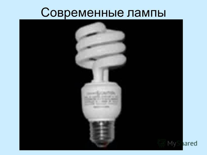 Современные лампы