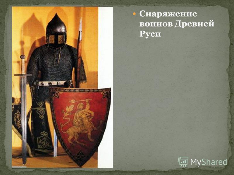 Снаряжение воинов Древней Руси