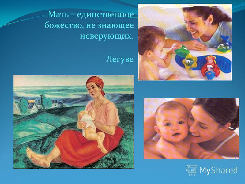 Мать – единственное божество, не знающее неверующих. Легуве