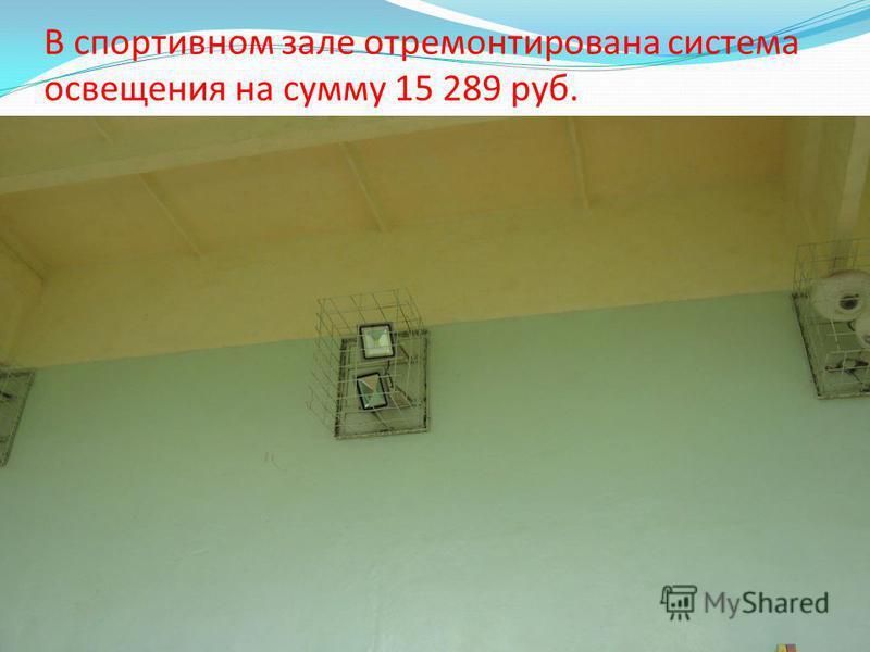 В спортивном зале отремонтирована система освещения на сумму 15 289 руб.
