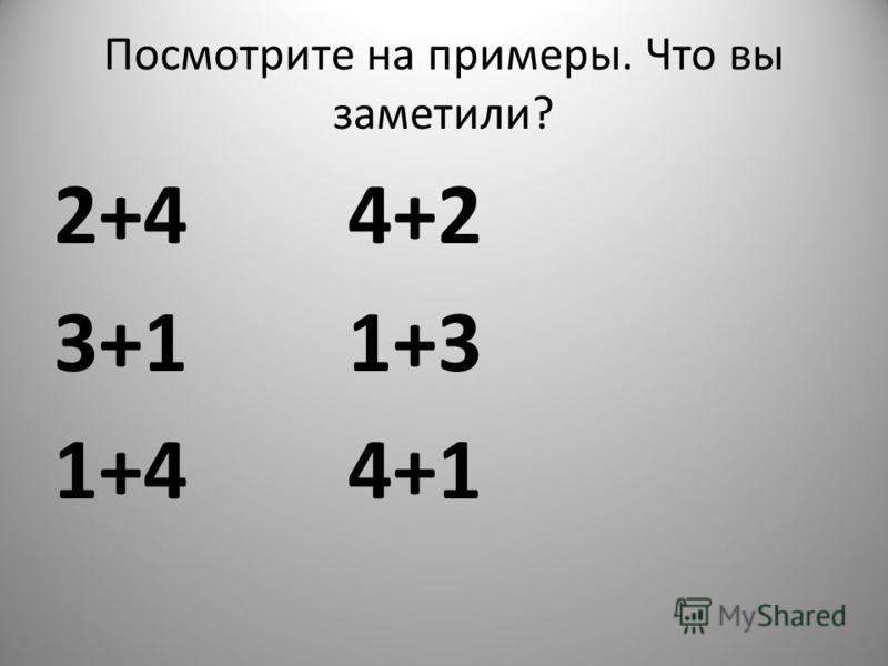 Посмотрите на примеры. Что вы заметили? 2+4 4+2 3+1 1+3 1+4 4+1