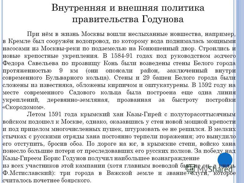 При нём в жизнь Москвы вошли неслыханные новшества, например, в Кремле был сооружён водопровод, по которому вода поднималась мощными насосами из Москвы-реки по подземелью на Конюшенный двор. Строились и новые крепостные укрепления. В 1584-91 годах по