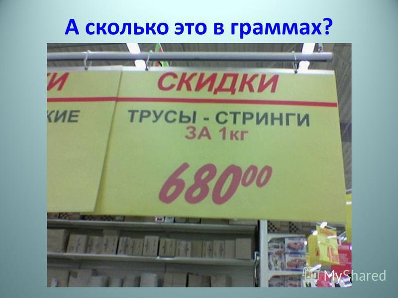 А сколько это в граммах?