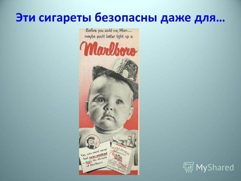 Эти сигареты безопасны даже для…