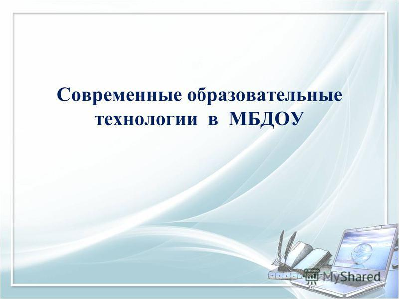 Современные образовательные технологии в МБДОУ