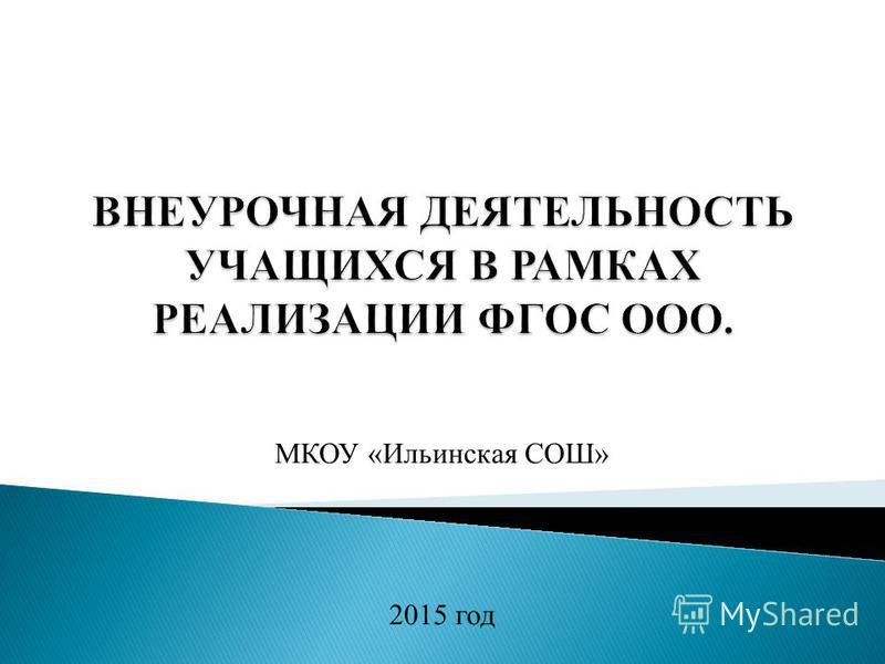 МКОУ «Ильинская СОШ» 2015 год