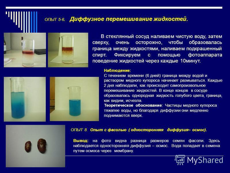 ОПЫТ 5-6. Диффузное перемешивание жидкостей.. В стеклянный сосуд наливаем чистую воду, затем сверху, очень осторожно, чтобы образовалась граница между жидкостями, наливаем подкрашенный спирт. Фиксируем с помощью фотоаппарата поведение жидкостей через